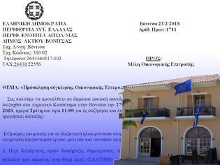 Φωτογραφία για Συνεδριάζει η Οικονομική επιτροπή Δήμου Ακτίου Βόνιτσας -Αύριο ΤΡΙΤΗ 27.2.2018 στις 11:00 το πρωί