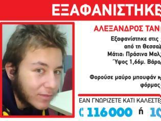 Φωτογραφία για Συναγερμός για 17χρονο που εξαφανίστηκε στη Θεσσαλονίκη