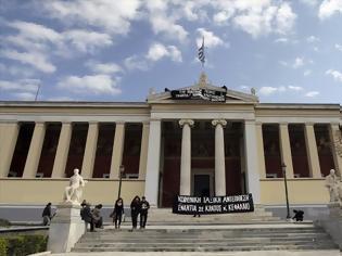 Φωτογραφία για Κατέλαβαν την Πρυτανεία για τον Κωνσταντίνο Γιαγτζόγλου