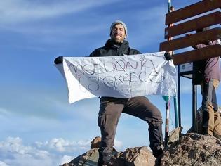 Φωτογραφία για «Η Μακεδονία είναι Ελλάδα» σε... υψόμετρο 4.985 μέτρα!