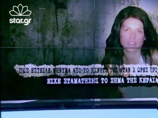 Φωτογραφία για Άλυτος γρίφος ο θάνατος της Ειρήνης Λαγούδη: Οι οικονομικές δοσοληψίες με τον φίλο της (VIDEO)
