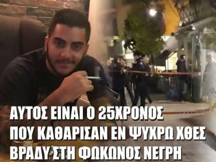 Φωτογραφία για Αυτός είναι ο 25χρονος Ελληνας που έπεσε νεκρός από σφαίρες χθες στη Φωκίωνος Νέγρη [Εικόνες]