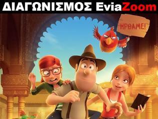 Φωτογραφία για Διαγωνισμός EviaZoom.gr: Κερδίστε 3 προσκλήσεις για να δείτε δωρεάν την ταινία «TAD: ΤΟ ΜΥΣΤΙΚΟ ΤΟΥ ΒΑΣΙΛΙΑ ΜΙΔΑ (ΜΕΤΑΓΛ.)»