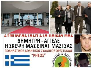 Φωτογραφία για Ορεστιάδα: Συλλαλητήριο σήμερα για τους δυο Έλληνες Στρατιωτικούς