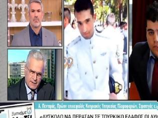 Φωτογραφία για Στρατηγός Πενταράς: Η συμπεριφορά της Τουρκίας μας κάνει επιφυλακτικούς για το αν ήταν τυχαία η σύλληψη (ΒΙΝΤΕΟ)