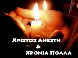 Αποτέλεσμα εικόνας για Φως της Ανάστασης να φωτίζει τις ζωές όλων σας.