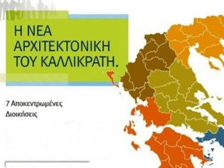 Φωτογραφία για Τέλος στο «κάθε νησί και Δήμος» – Τι θα περιλαμβάνει το πρώτο «κύμα» της μεταρρύθμισης (ΧΑΡΤΗΣ)