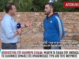 Φωτογραφία για «Το κάναμε προς τιμήν του Μπαλταδώρου - Θα πηγαίναμε στη φυλακή στη θέση των Ελλήνων στρατιωτικών - Δεν είμαστε Χρυσαυγίτες» [Βίντεο]