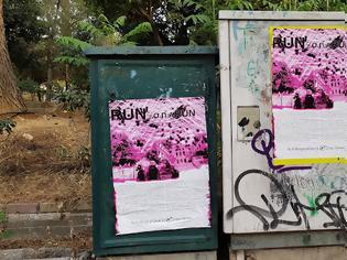 Αποτέλεσμα εικόνας για Αντιεξουσιαστές'' απειλούν φοιτητές της ΑΣΟΕΕ και κατοίκους της πρωτεύουσας των Αθηνών»