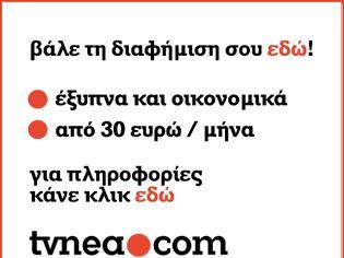 Φωτογραφία για Διαφημιστείτε στο TVNEA.COM έξυπνα και πρωτίστως οικονομικά...