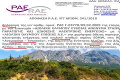 Απόρριψη αίτησης δημιουργίας αιολικού σταθμού παροχής ενέργειας, από 25 ανεμογεννήτριες, στη θέση «Ανεμοράχη - Τσερεκάς» (ΑΛΥΖΙΑ-ΠΑΛΑΙΡΟΣ)