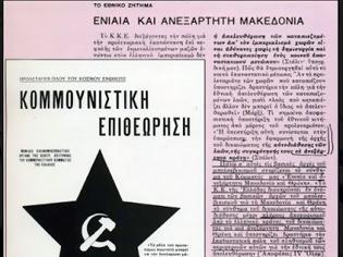 Φωτογραφία για Επιτέλους, να πούμε την αλήθεια στον ελληνικό λαό για το Σκοπιανό και τη Μακεδονία