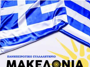 Φωτογραφία για Και στα Γιάννενα συλλαλητήριο για τη Μακεδονία την Τετάρτη 6 Ιουνίου