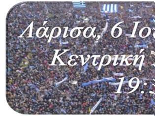 Φωτογραφία για Κάλεσμα συμμετοχής στο συλλαλητήριο της ΛΑΡΙΣΑΣ
