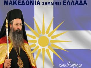 Φωτογραφία για Κίτρους: ''Δεν δεχόμαστε καμία ονομασία που να περιέχει τον όρο «Μακεδονία»''