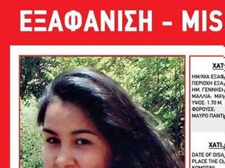 Φωτογραφία για Συναγερμός για την εξαφάνιση της 17χρονης Χατιτζέ
