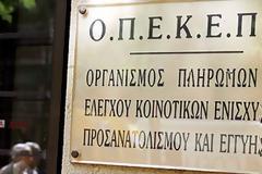 ΟΠΕΚΕΠΕ: Τελική ημερομηνία υποβολής ενιαίας αίτησης ενίσχυσης 2018