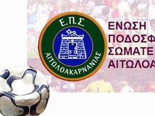 Φωτογραφία για AGRINIOPRESS: Θρίαμβος του ποδοσφαίρου οι εκλογές της ΕΠΣ Αιτωλοακαρνανίας!