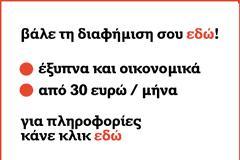 Διαφημιστείτε στο TVNEA.COM έξυπνα και πρωτίστως οικονομικά...