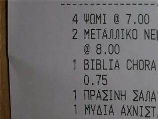 Φωτογραφία για Μύκονος: Πλήρωσαν 28 ευρώ για τέσσερις φέτες ψωμί!