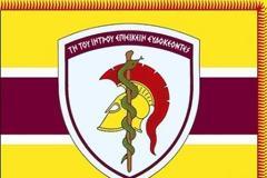Κοινοποιήθηκαν Τακτικές Μεταθέσεις Ανθυπασπιστών - Υπαξιωματικών Υγειονομικού
