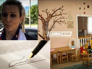 Φωτογραφία για Μητέρα καταγγέλει ιδιωτικό παιδικό σταθμό στη Λαμία για πλαστογραφία - Τι δηλώνει η δικηγόρος της…[video]