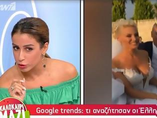 Φωτογραφία για «Όλοι ψάχνατε στη Gοogle ποια είναι αυτή η Παναγιώταρου, που παντρεύτηκε τον πλαστικό»!