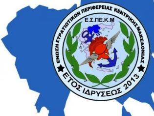 Φωτογραφία για Αποκλεισμός ΕΠΟΠ από σχολεία. Επιστολή της ΕΣΠΕΕ Κεντρικής Μακεδονίας