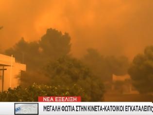 Φωτογραφία για Γενικός Γραμματέας Πολιτικής Προστασίας: Η φωτιά στην Κινέτα έχει χαρακτηριστικά πυρκαγιών του 2007