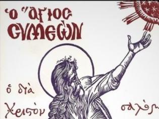 Φωτογραφία για Άγιος Συμεών ο διά Χριστόν σαλός: Του βρήκε τα λεφτά και του διόρθωσε τον χαρακτήρα!