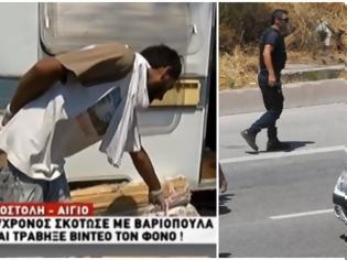 Φωτογραφία για Δολοφονία με τη Βαριοπούλα: Τεράστια ανατροπή.. Άφωνοι οι Αστυνομικοί όταν έμαθαν ποιος είναι το θύμα