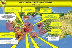 ΓΕΕΘΑ: Που επιτηρούν σήμερα τα εναέρια μέσα των ΕΔ στο πλαίσιο της Δασοπροστασίας