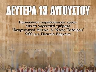 Φωτογραφία για ΠΕΡΙΒΑΛΛΟΝΤΙΚΟΣ ΣΥΛΛΟΓΟΣ ΒΑΡΝΑΚΑ: Σήμερα Δευτέρα, βραδιά με παραδοσιακούς χορούς