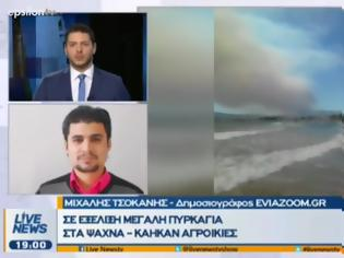 Φωτογραφία για Σε κατάσταση έκτακτης ανάγκης ο Δήμος Διρφύων - Μεσσαπίων! - Δείτε το ΒΙΝΤΕΟ από το δελτίο ειδήσεων του EPSILON