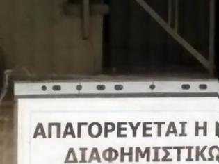 Φωτογραφία για ΑΠΙΣΤΕΥΤΟ: ΔΕΙΤΕ τι έγραψαν στην είσοδο πολυκατοικίας στην Πάτρα