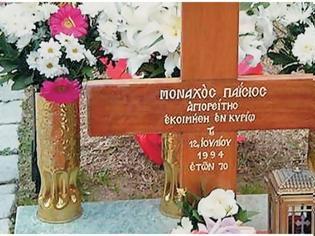 Φωτογραφία για Φοβερό: Νέο θαύμα του γέροντα Παϊσίου στις Σέρρες