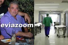 Αρτάκη: «Έσβησε» από ανακοπή καρδιάς ο 54χρονος ψυκτικός Παναγιώτης Γετίμης (ΦΩΤΟ)