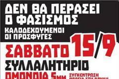 ΚΕΕΡΦΑ: Όλες και όλοι στο αντιφασιστικό συλλαλητήριο-συναυλία, Σάββατο 15 Σεπτέμβρη