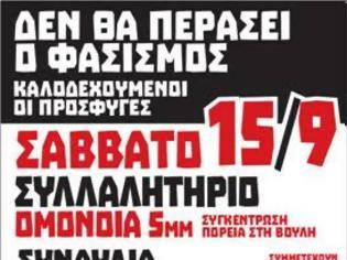 Φωτογραφία για ΚΕΕΡΦΑ: Όλες και όλοι στο αντιφασιστικό συλλαλητήριο-συναυλία, Σάββατο 15 Σεπτέμβρη