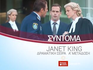 Φωτογραφία για «JANET KING, Η ΚΑΤΗΓΟΡΟΣ» ΝΕΑ δραματική σειρά που θα ολοκληρωθεί σε 8 ωριαία επεισόδια, στην #ΕΡΤ3