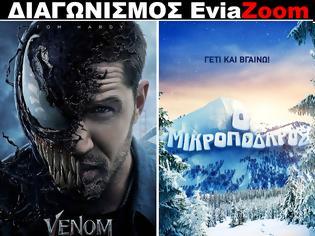 Φωτογραφία για Διαγωνισμός EviaZoom.gr: Κερδίστε 6 προσκλήσεις για να δείτε δωρεάν τις ταινίες «VENOM (3D)» και «Ο ΜΙΚΡΟΠΟΔΑΡΟΣ 3D (ΜΕΤΑΓΛ.)»