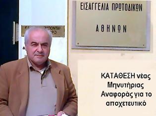 Φωτογραφία για ΕΚΤΑΚΤΟ!! Εσπευσμένα εξέδωσαν Υπουργική απόφαση έγκρισης του ΚΕΛ