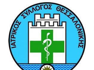 Φωτογραφία για ΑΠΟΛΟΓΙΣΜΟΣ ΤΟΥ ΕΡΓΟΥ ΤΟΥ Ιατρικού Συλλόγου Θεσσαλονίκης
