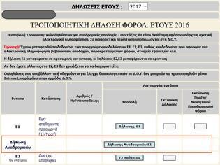 Φωτογραφία για Οδηγίες για τροποποιητική δήλωση εφορίας αναδρομικών 2016 (Ανακοίνωση ΠΟΣ)
