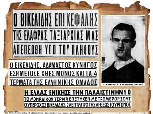 Φωτογραφία για Ο αξεπέραστος Κλεάνθης Βικελίδης!