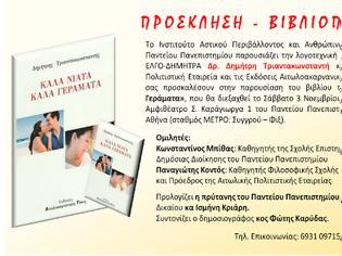 Φωτογραφία για Παρουσίαση Βιβλίου του Δημήτρη Π. Τριαντακωνσταντή: «Καλά Νιάτα Καλά Γεράματα» στην Αθήνα | Σάββατο 3 Νοεμβρίου 2018