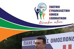 Μήνυμα του Γιάννη Κατσιαμάκα για τη νίκη της ΕΣΚΑ στις εκλογές της ΠΟΑΞΙΑ