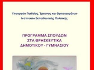 Φωτογραφία για Θεόφιλος Πουταχίδης, Ποια θρησκευτικά, ποιο σύνταγμα;