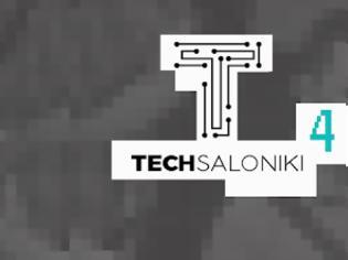Φωτογραφία για TechSaloniki 2018: δουλειά στον τομέα της Πληροφορικής και της Τεχνολογίας