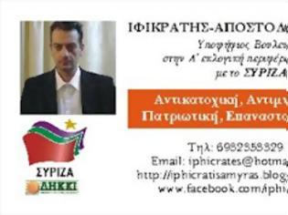 Φωτογραφία για ΒΙΝΤΕΟ ΣΟΚ: Πρώην υποψήφιος του ΣΥΡΙΖΑ καλεί τους Έλληνες σε εμφύλιο!
